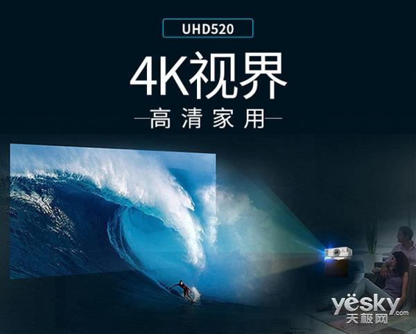 4K投影万元即享 奥图码UHD520 618钜惠