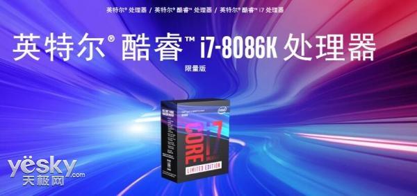 Intel发布酷睿i7-8086K纪念版,睿频达5GHz,但你也许买不到