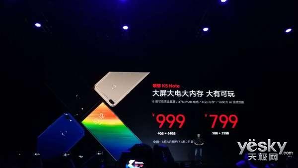 颠覆性价比!联想发布Z5等三款新机 要抢小米饭碗