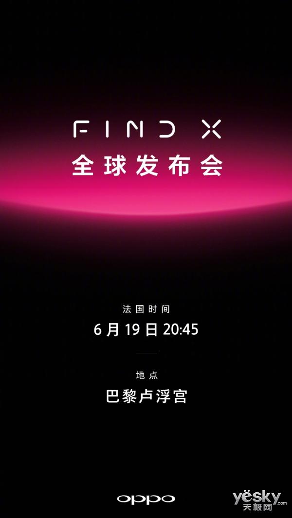 """科技融合艺术 OPPO Find X全球发布会今晚卢浮宫""""亮灯"""""""