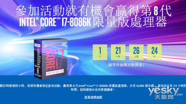 COMPUTEX 2018英特尔发布酷睿i7-8086K限量版处理器,6月8日发售