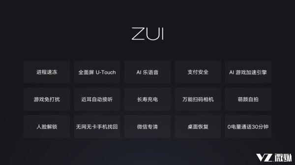 联想Z5/K5 Note/A5等多款新品发布