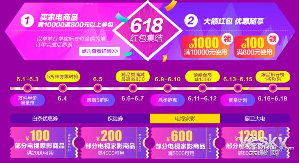 领券最高减1000元 京东家电大牌日钜惠来袭