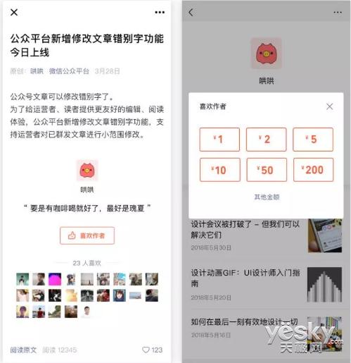"""微信公众号赞赏功能升级,iOS版用户不用再缴纳""""苹果税"""""""