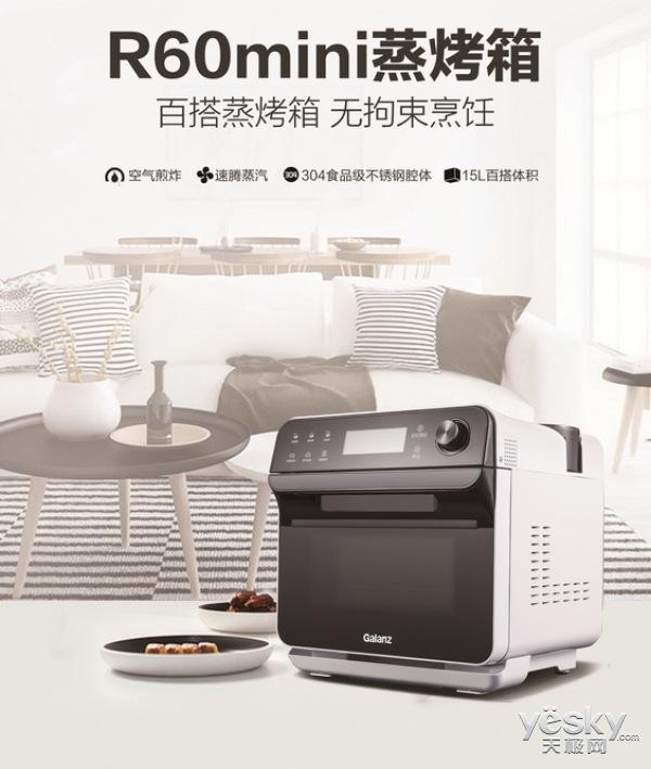 """格兰仕纯蒸炉P90和蒸烤炉R60荣获""""行业值得买型号"""""""