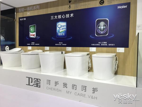 用家电标准定义卫浴 海尔卫玺发布整体智慧浴室解决方案