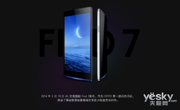 OPPO副总裁吴强发布长文 分享Find系列的全新探索
