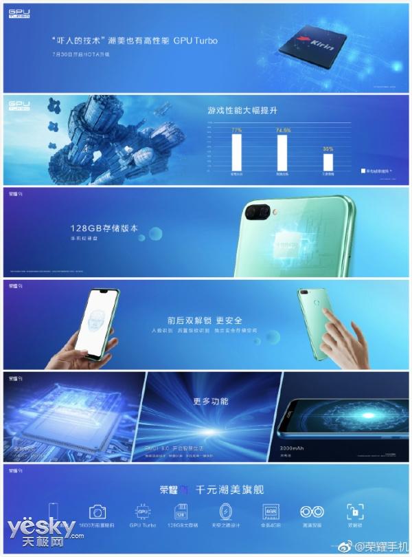 """荣耀9i正式开卖,但7月30日才能用上华为""""很吓人技术""""GPU Turbo"""