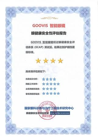 GOOVIS智能眼镜-眼健康安全性评估报告-1xiao