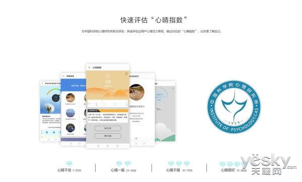 """华为荣耀心晴耳机开售,129元将""""读心专家""""带回家"""