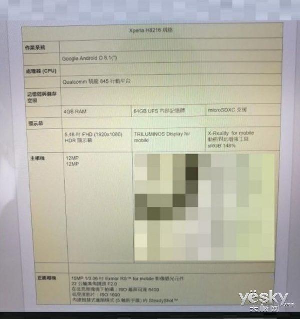 索尼Xperia XZ3曝光:骁龙845+后置双摄,或于9月发布