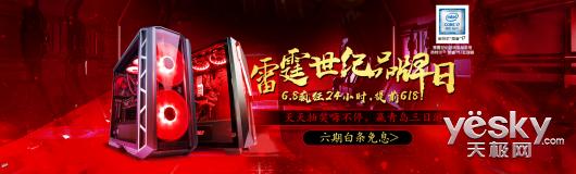 提前享受618  雷霆世纪6月8日京东品牌日开抢!