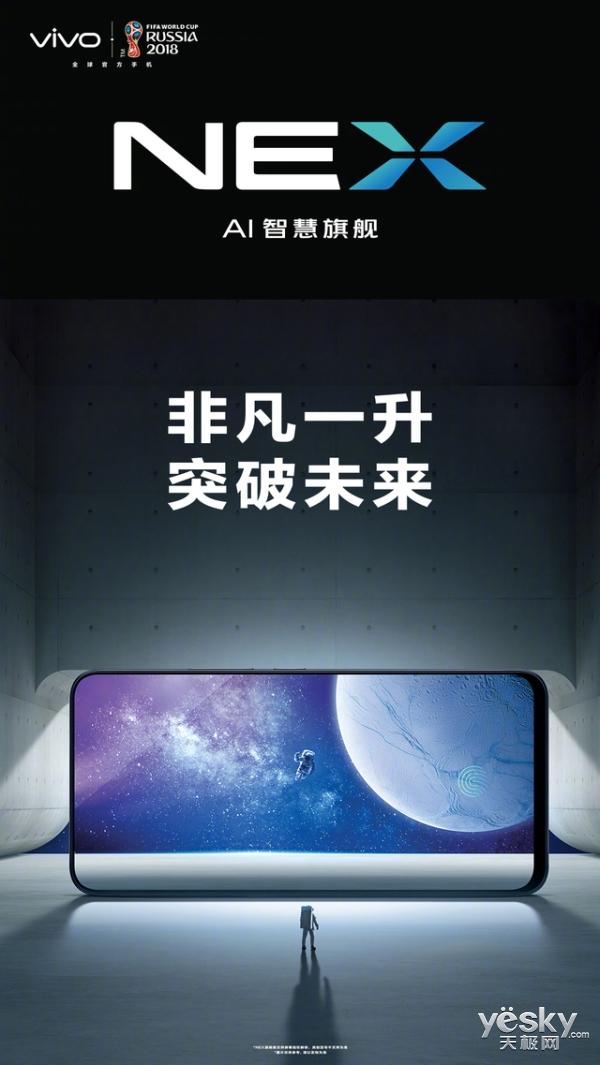 颠覆未来手机新形态 vivo NEX全新旗舰或领跑行业