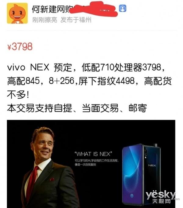 vivo NEX高配版:骁龙845,8GB+256GB内存,售价4498元?