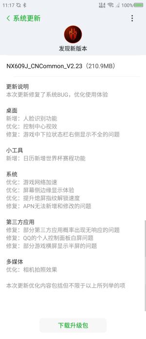 努比亚为Z18mini与红魔游戏手机推送新系统