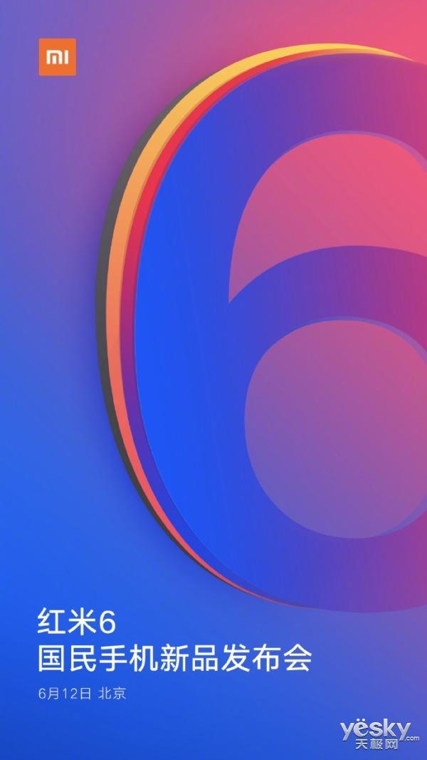 """新一代""""国民手机""""红米6明日发布,发布会的看点都有啥?"""