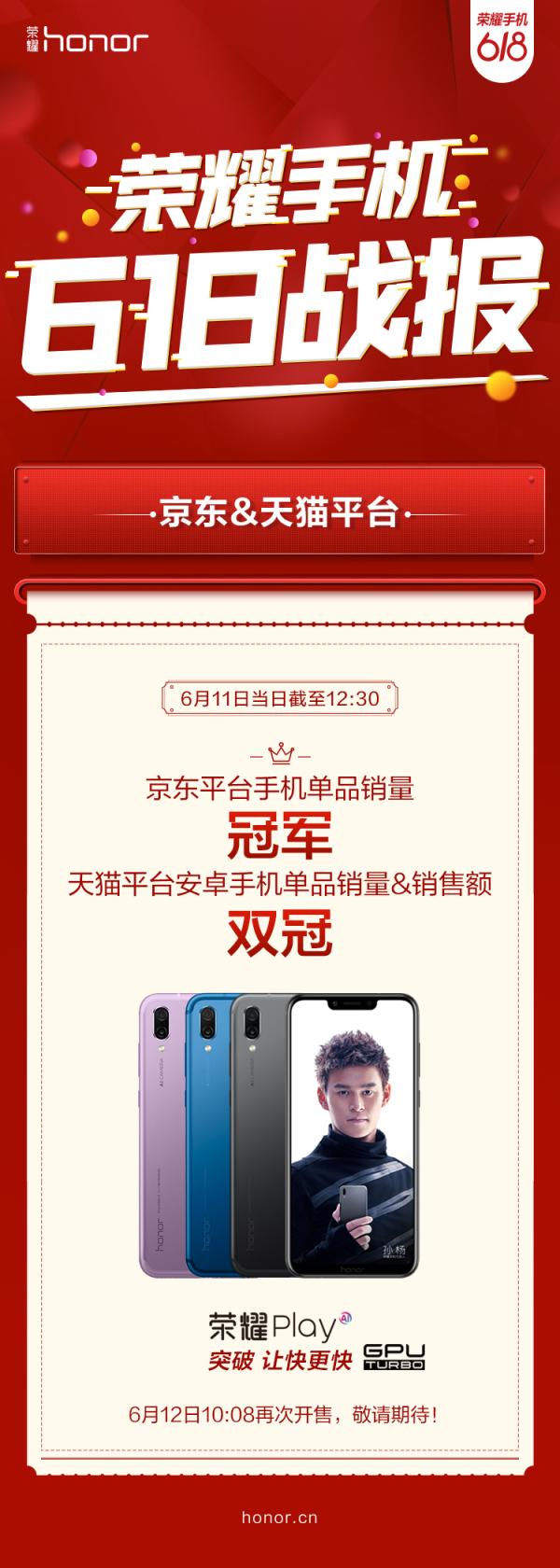 太吓人了!荣耀Play斩获京东天猫双平台手机单品销量冠军