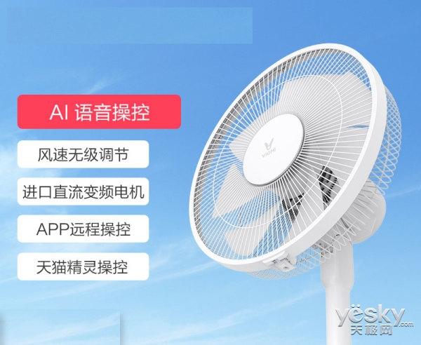 连电风扇都可以语音控制了 云米互联网直流变频电风扇