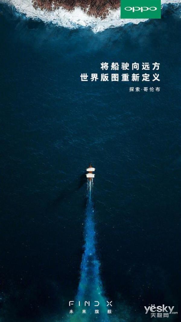 要做未来旗舰的标杆!OPPO Find x君临天下,6月19日震撼发布