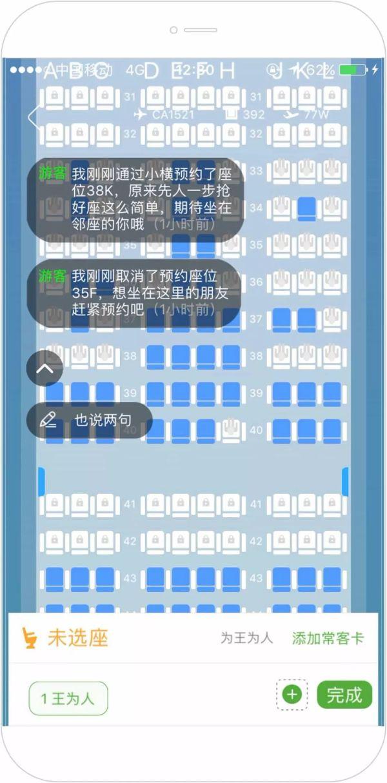 航旅纵横回应app查看个人标签和飞行地图:非真实姓名,也可关闭