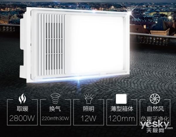 2秒速热5分钟暖房 小管家智能浴霸HYB-YW360F报1399元