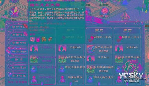 《征途》庆双节迎世界杯 福利活动燃爆全场!