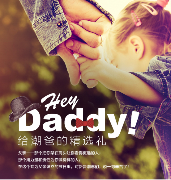 HEY!Daddy活出潮爸范儿