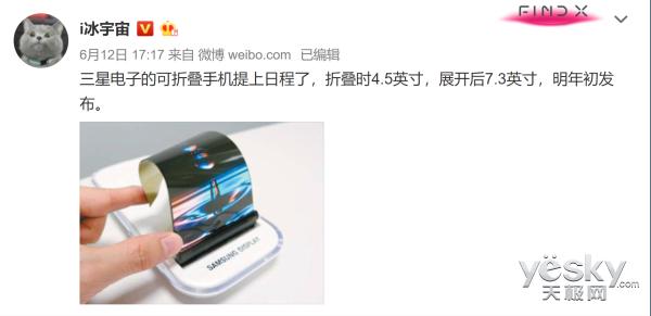 """三星折叠手机曝光:代号""""winner"""",配7.3英寸巨屏"""