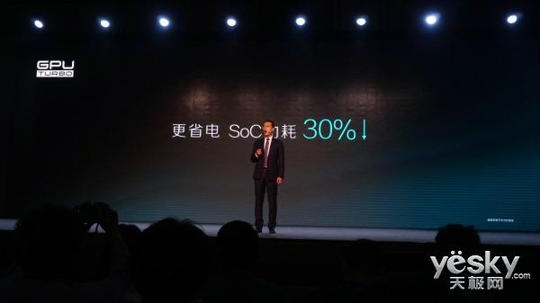 6月底开始华为Mate 10系列手机将搭载GPU Turbo