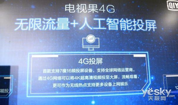 CES Aisa 2018:爱奇艺电视果4G亮相,无限流量+人工智能投屏