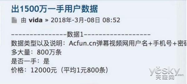 A站泄露数千万条用户信息 暗网售价炒到40万元