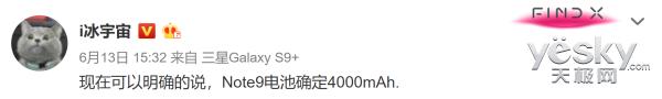 三星Galaxy Note9新料:25W快充+4000mAh大电池,8月9日发