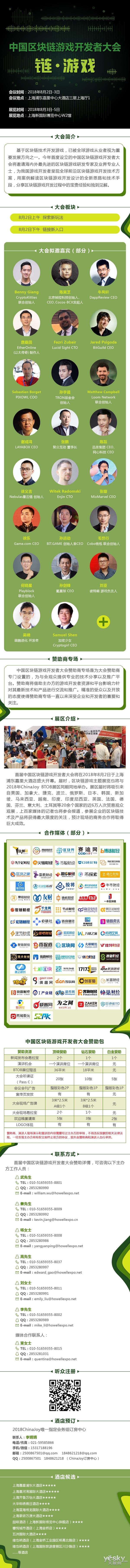 链・游戏 ―― 中国区块链游戏开发者大会召开在即!