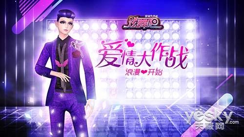 六月狂欢季 《炫舞吧》周末活动福利无限