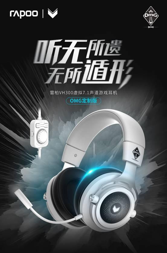 VH300-OMG定制版海报