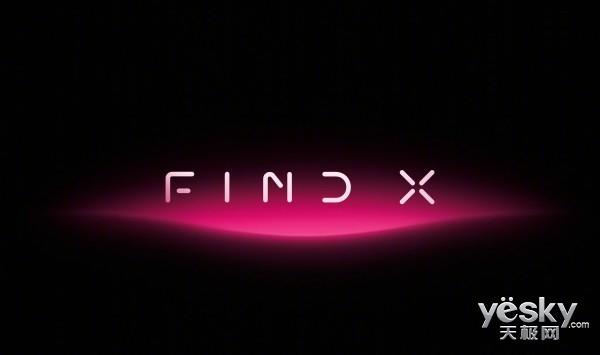 一段电流之声拉开设计序幕 OPPO Find X带来全新探索