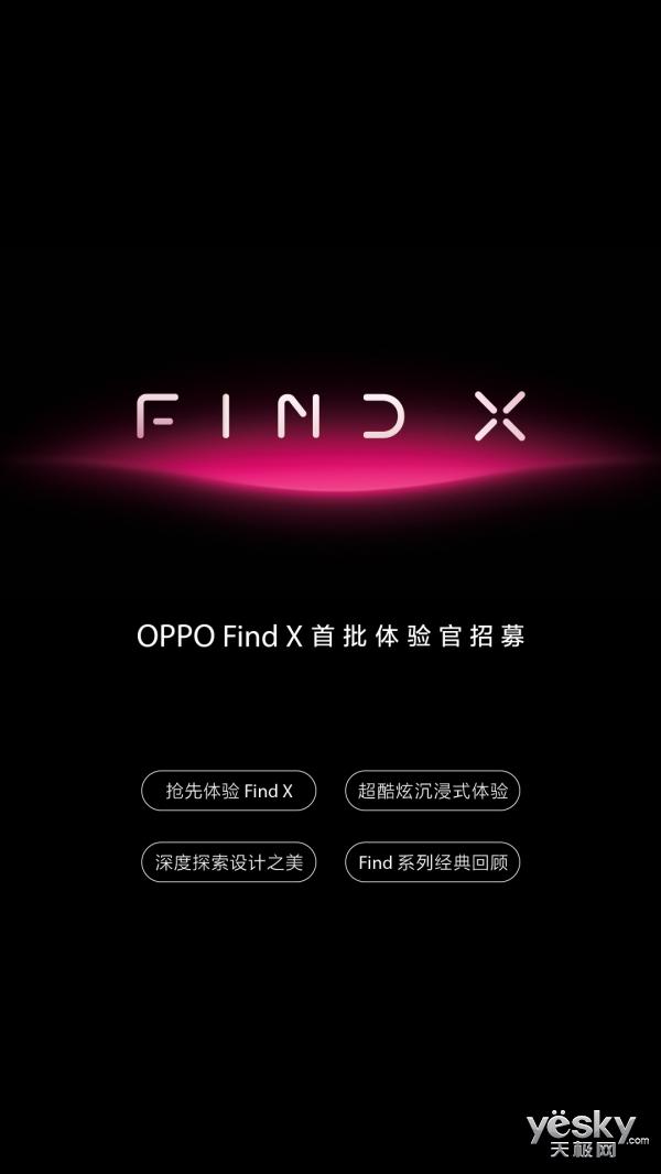 启动首批体验官招募 OPPO Find X等你一起探索