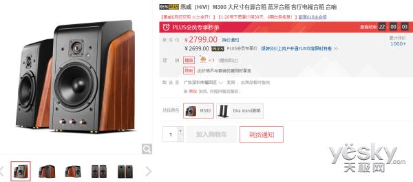 等不到618当天?惠威M300有源音箱热卖