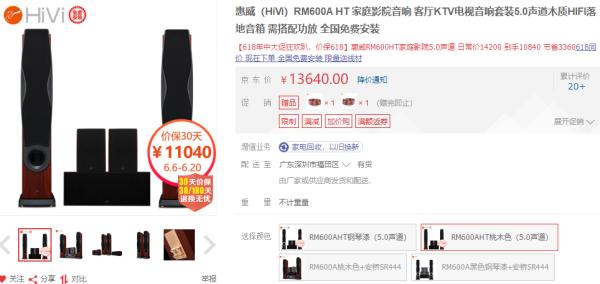 惠威RM600AHT音响
