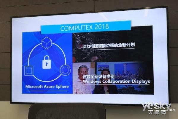 微软张永利采访:Surface创新是为用户需求而生