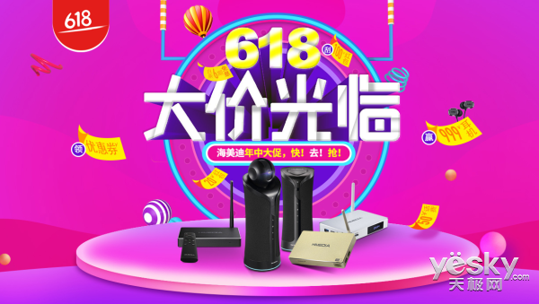 海美迪视听机器人视听版和纯享版直降200元