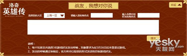 《洛奇英雄传》大热单品限时促销 新老玩家福利放送