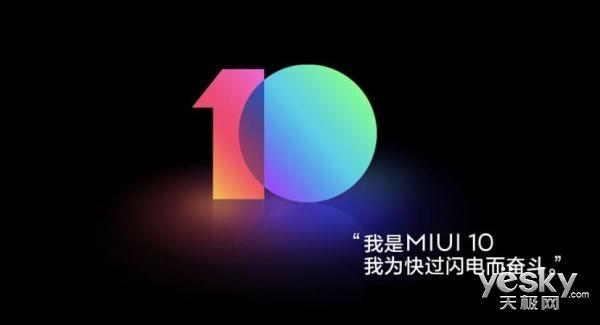 MIUI 10开发版迎来升级,小米8等多款热门机型提前尝鲜
