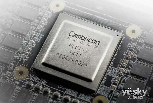 AI芯片独角兽寒武纪完成B轮融资 估值25亿美金