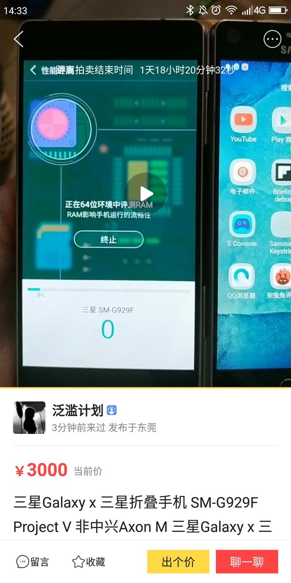 三星折叠手机闲鱼曝光 标价3000元未有人出价