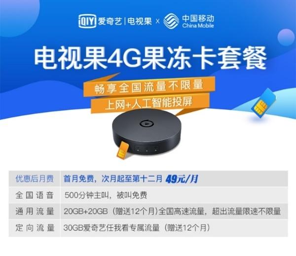 联合中移动和京东 爱奇艺电视果4G要卖100万台还难吗?