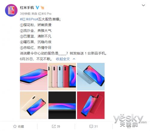 999元买到小米8?红米6 Pro证件照公布:刘海屏+丰富配色