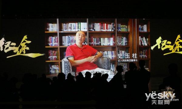 《征途》电影主创团队首次亮相 史玉柱揭幕征途嘉年华