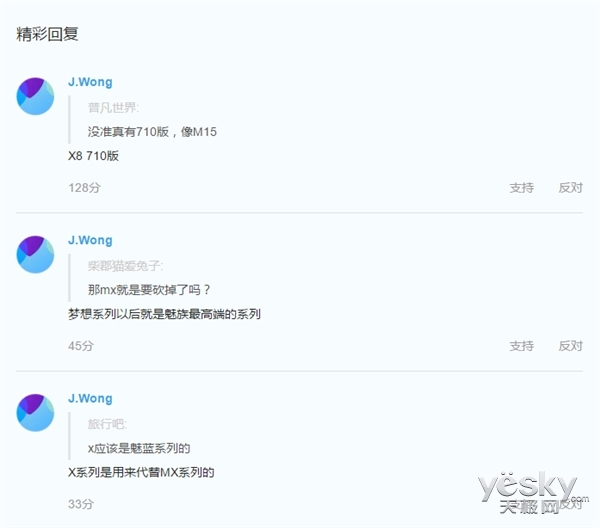 黄章自曝各系列新品细节,魅族16将于8月份发布