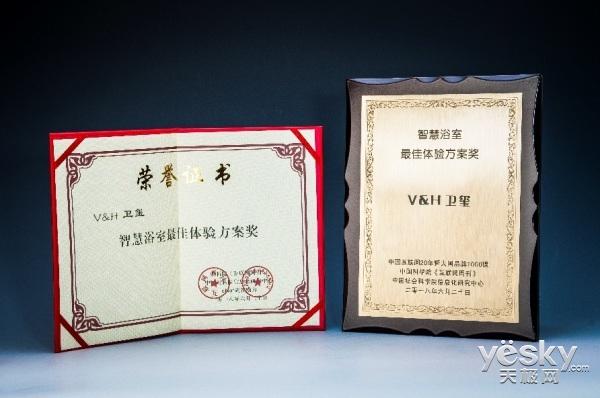 大国品牌1000强――卫玺获智慧浴室最佳体验方案奖